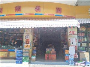 名烟名酒批发超市