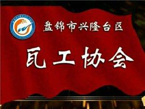 盘锦市兴隆台区瓦工协会形象图