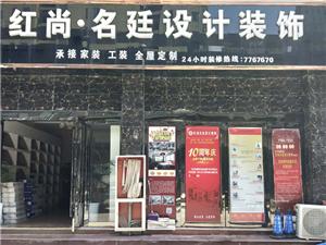 金寨红尚·名廷设计装饰工程有限公司形象图