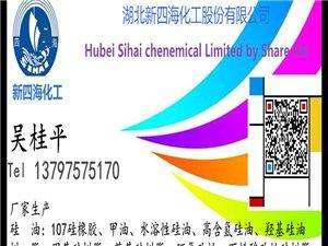 甲基硅油的制得 信赖新四海化工专业生产商形象图