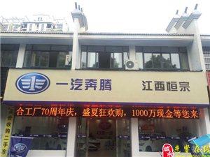 江西恒宗汽车销售服务有限公司