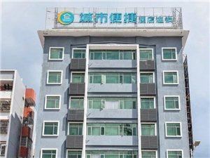 龙川城市便捷酒店