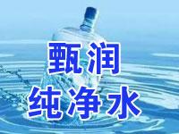 甄润纯净水有限责任公司