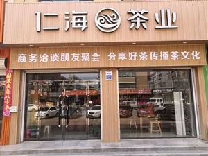 宁晋县仁海茶业