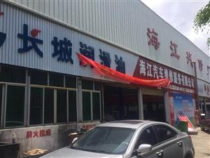 三亞市海江汽修廠