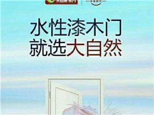 东明县大自然木门