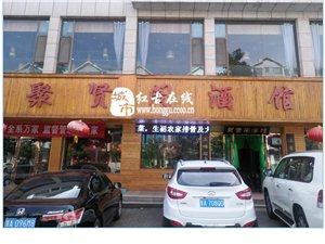 聚贤阁酒馆