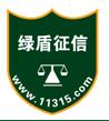 汝州市绿盾征信服务中心