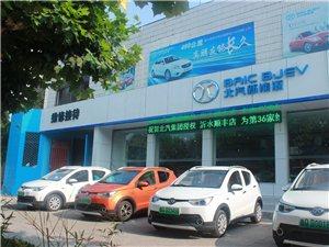 沂水北汽新能源汽车顺丰4S店