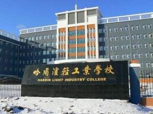 哈尔滨轻工业学校