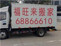 临潼福旺来搬家公司68866610