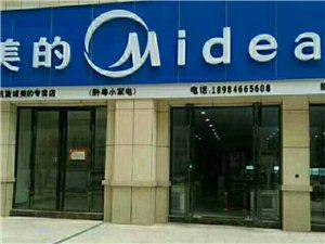 印江凱旋城美的專賣店