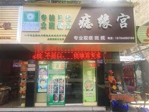 澳门威尼斯人赌场官网痣缘宫取痣服务中心