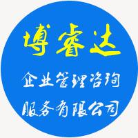 涿州博睿达企业管理咨询有限公司
