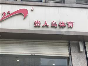 金寨贵人鸟专卖店