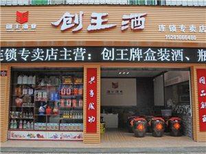 创王酒业连锁专卖店