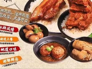 酒仙诗客·甏肉排骨饭