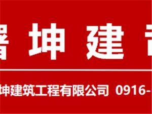 汉中市曙坤建筑工程有限公司