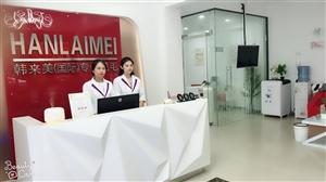 韩来美(国际)专业脱毛