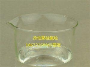羟基封端二甲基硅氧烷 羟基硅油