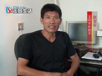 玉田赵宝安演唱会