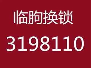 临朐县安心开锁服务中心