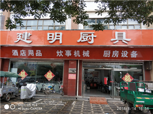 宁晋县建明厨具城