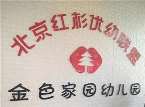 北京红杉优幼联盟园秒速飞艇金色家园幼儿园