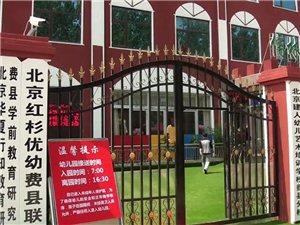 费县儒林书苑幼儿园