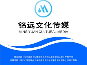 铭远文化传媒河北有限公司