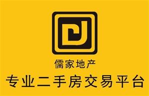 儒家房地产经纪有限公司南丰分公司