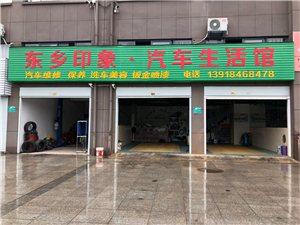 东乡印象·汽车生活馆