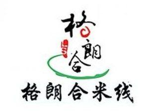 格朗合米线一军粮城(中街)店