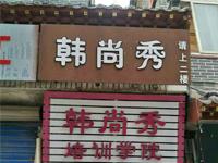 韩尚秀商学院