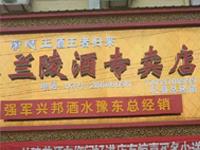 兰陵王酒豫东总经销