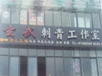杞县玄武刺青工作室