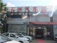 光山县五洲汽车销售有限公司