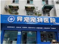 三台县异宠宠物医院