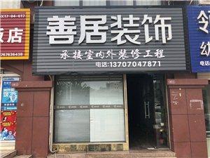 东乡善居装修装饰公司