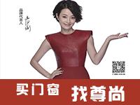 尊尚门窗鄱阳店