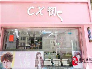 龙川初心美发店