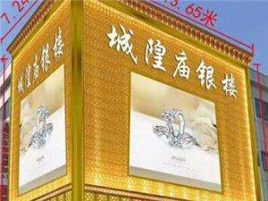 城隍庙银楼沛县旗舰店