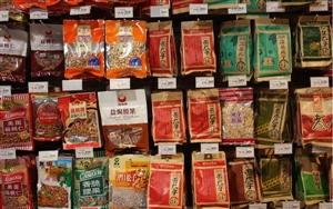 云集全球精品超市