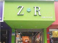 Z.R服装夹江店