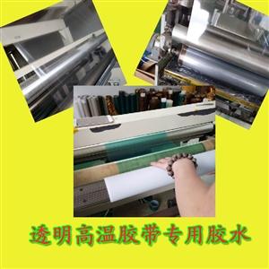 深圳PI双面胶带专用胶水生产厂家形象图