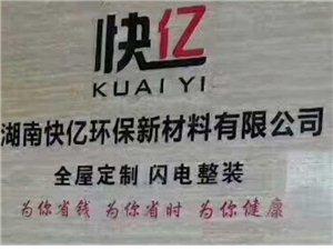 湖南快亿环保新材料有限公司