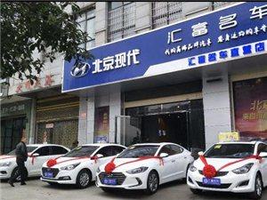桂阳汇富名车汽车销售有限公司