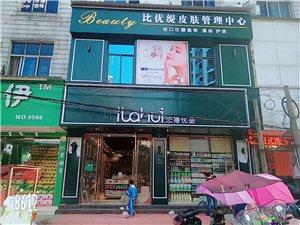 恋惠优品时尚百货店.比优缇皮肤管理中心