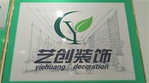 江西艺创装饰工程有限公司