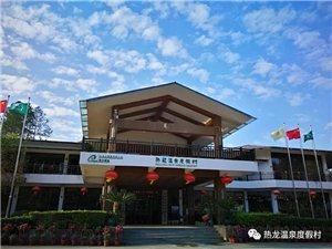 和平县热龙温泉度假村
